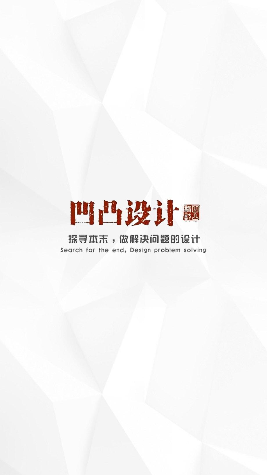 凹凸民宿酒店设计公司